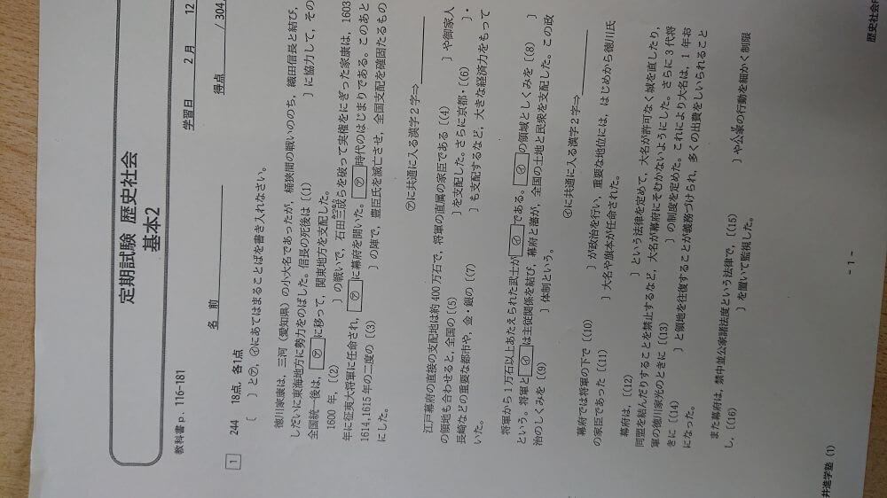 石井進学塾51点アップ 予想問題