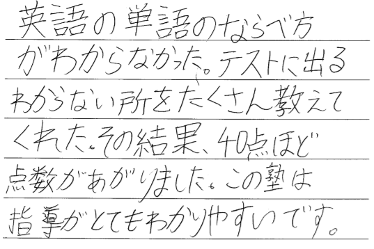 石井進学塾51点アップ 英語が43点上がった
