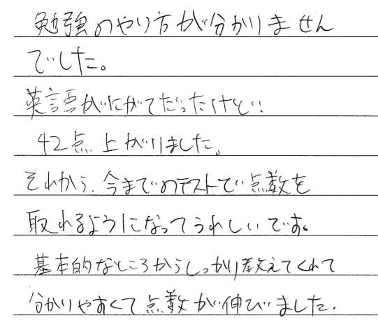 石井進学塾51点アップ 感想 42点上がった