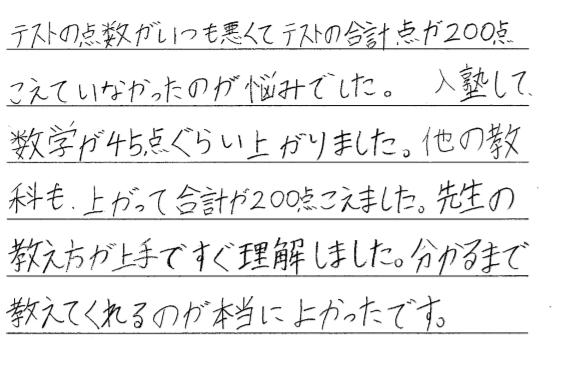 石井進学塾51点アップ 数学が45点上がった
