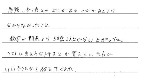 石井進学塾51点アップ 数学が51点上がった