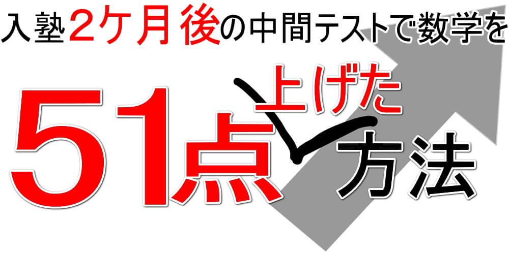 石井進学塾51点アップ 方法