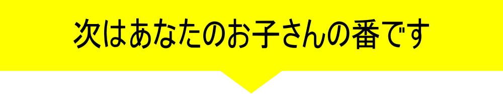 石井進学塾51点アップ NEXT