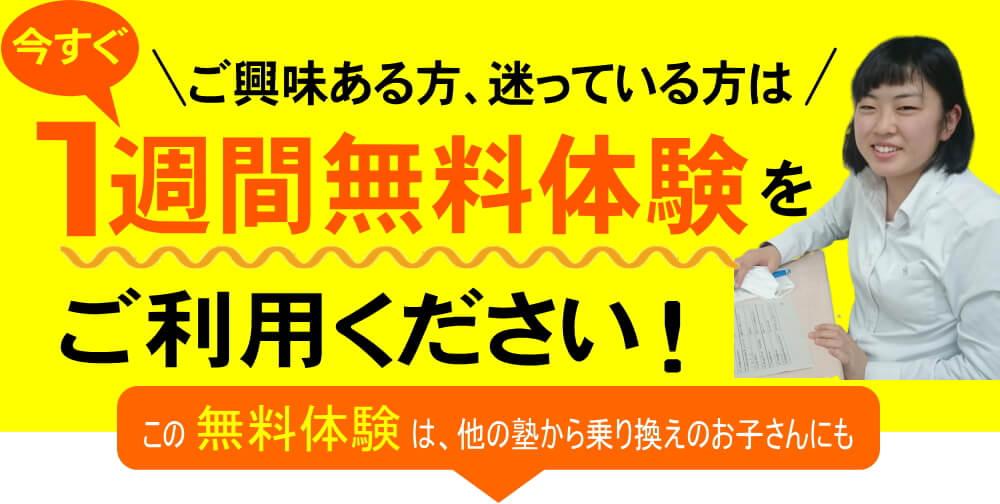 石井進学塾51点アップ 無料体験