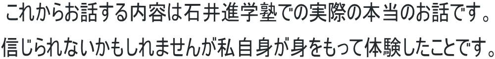 石井進学塾51点アップ 本当のお話です