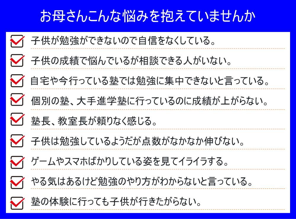 石井進学塾51点アップ お母さん悩み