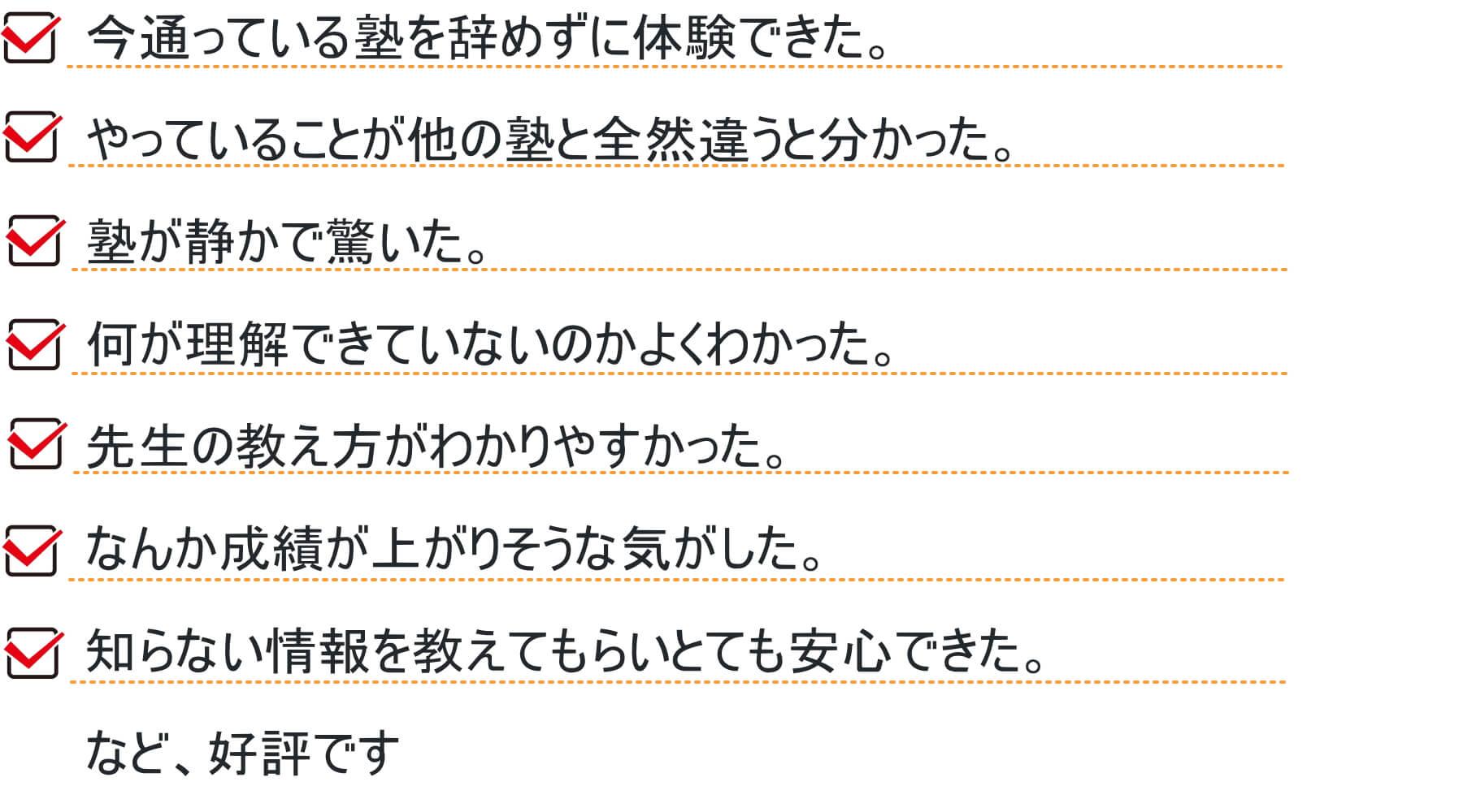 石井進学塾51点アップ 無料体験感想