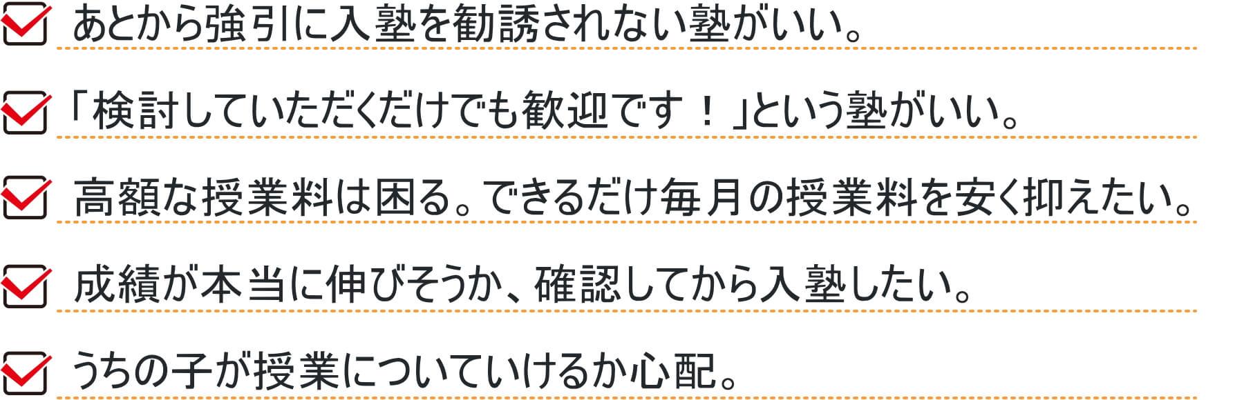石井進学塾51点アップ 塾の選び方