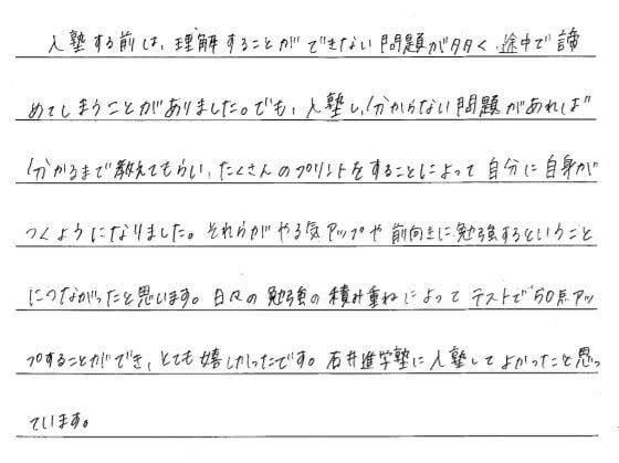 石井進学塾51点アップ テストで50点アップ